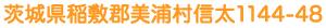 茨城県稲敷郡美浦村信太1144-48