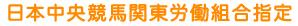 日本中央競馬関東TC労働組合指定