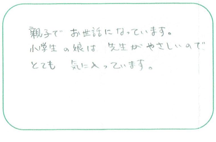 親子でお世話になっています。小学生の娘は先生がやさしいのでとても気に入っています。